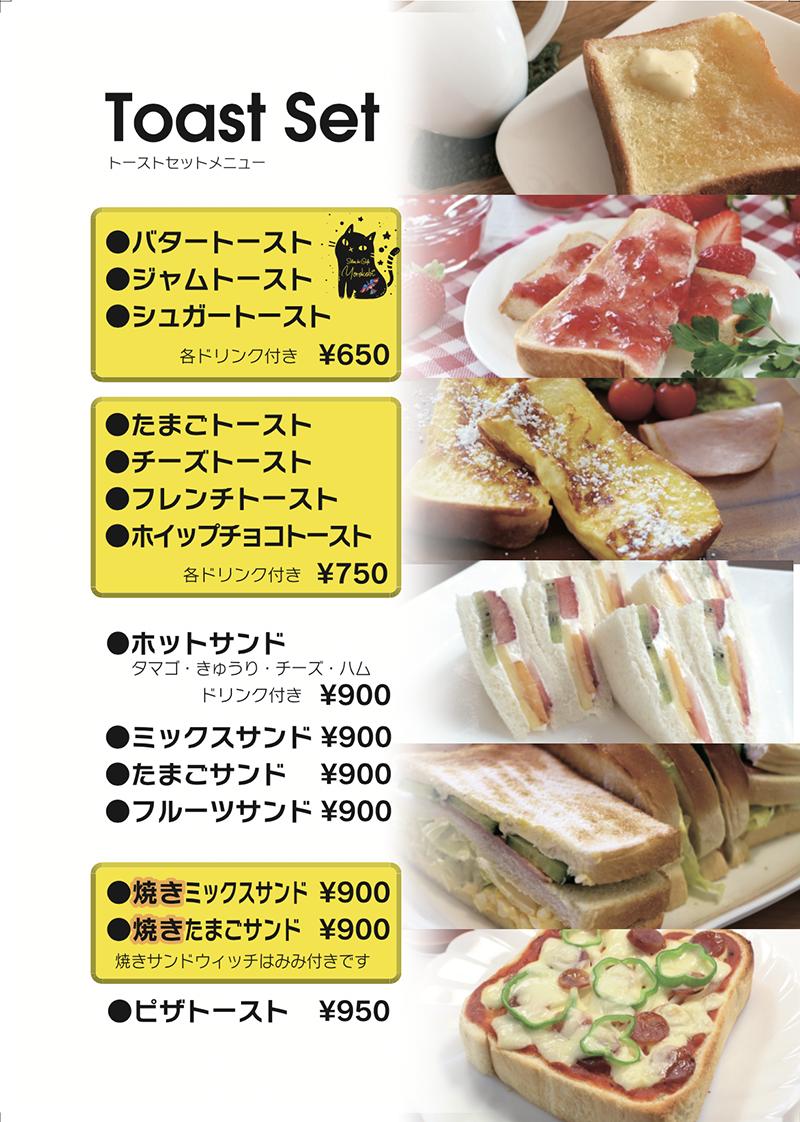 メニュー表トースト